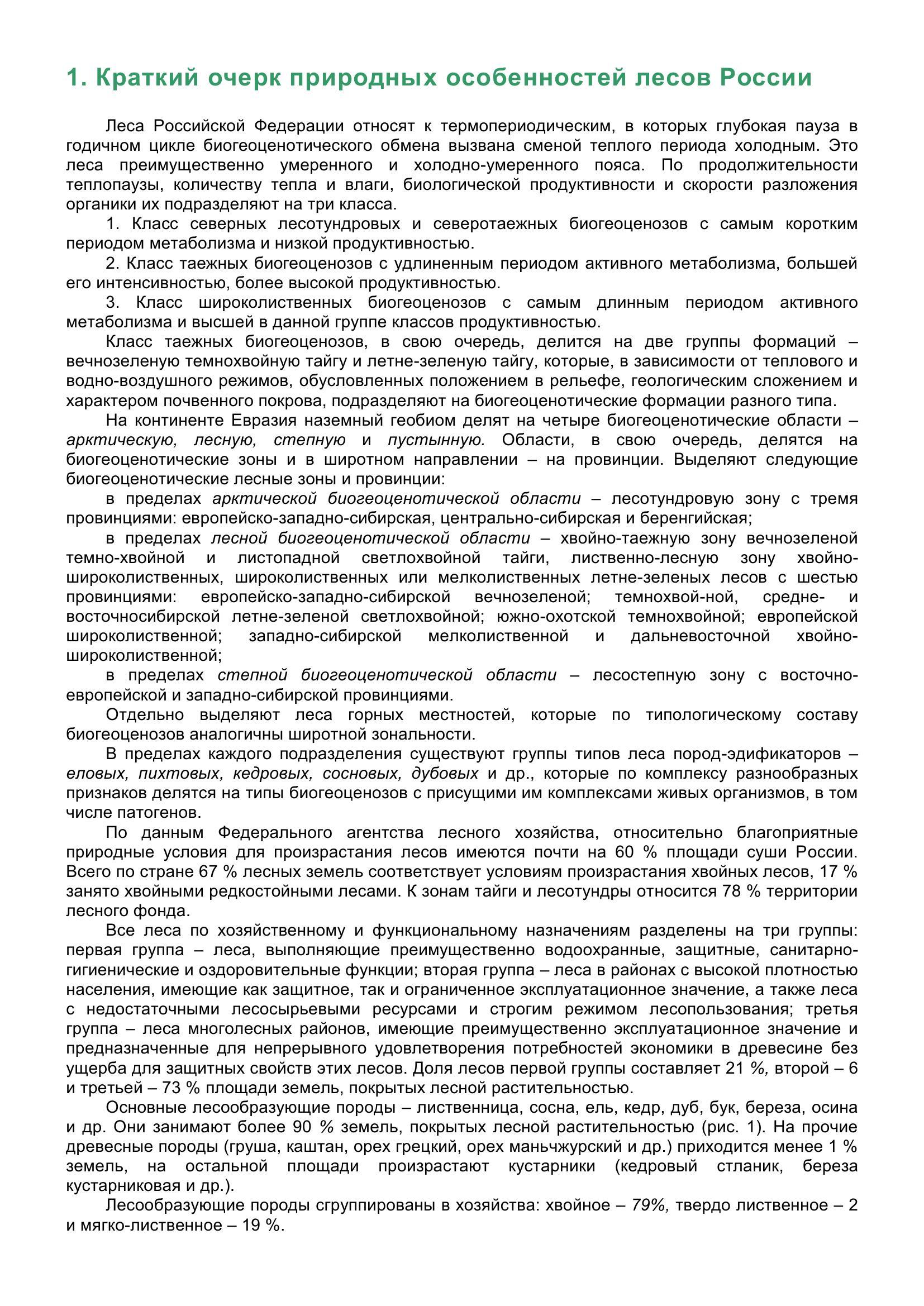 Болезни_древесных_растений_006.jpg