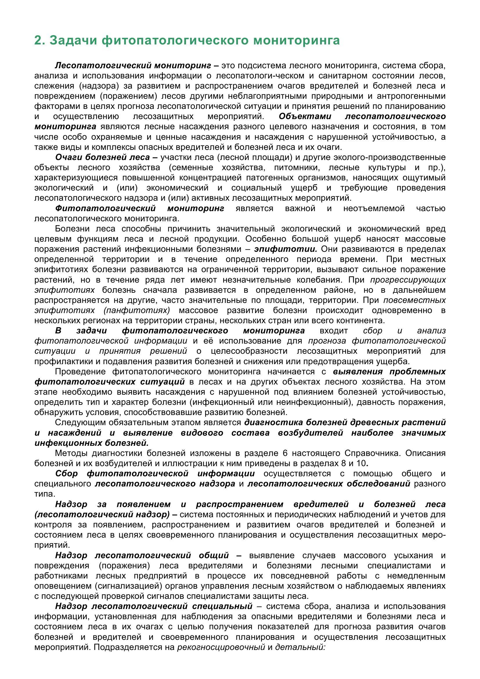 Болезни_древесных_растений_008.jpg