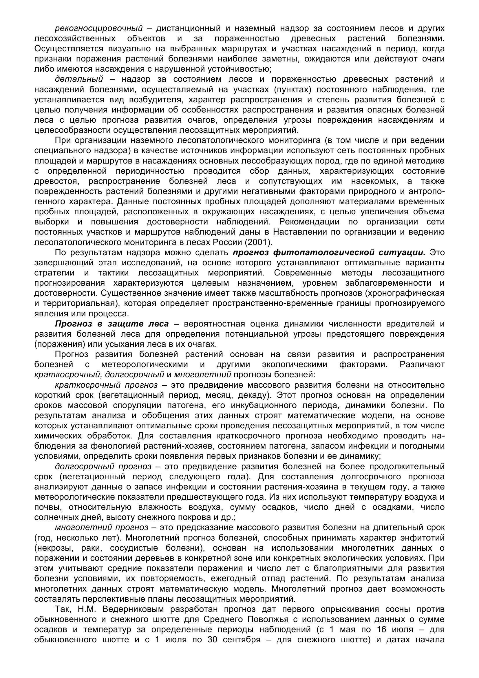 Болезни_древесных_растений_009.jpg