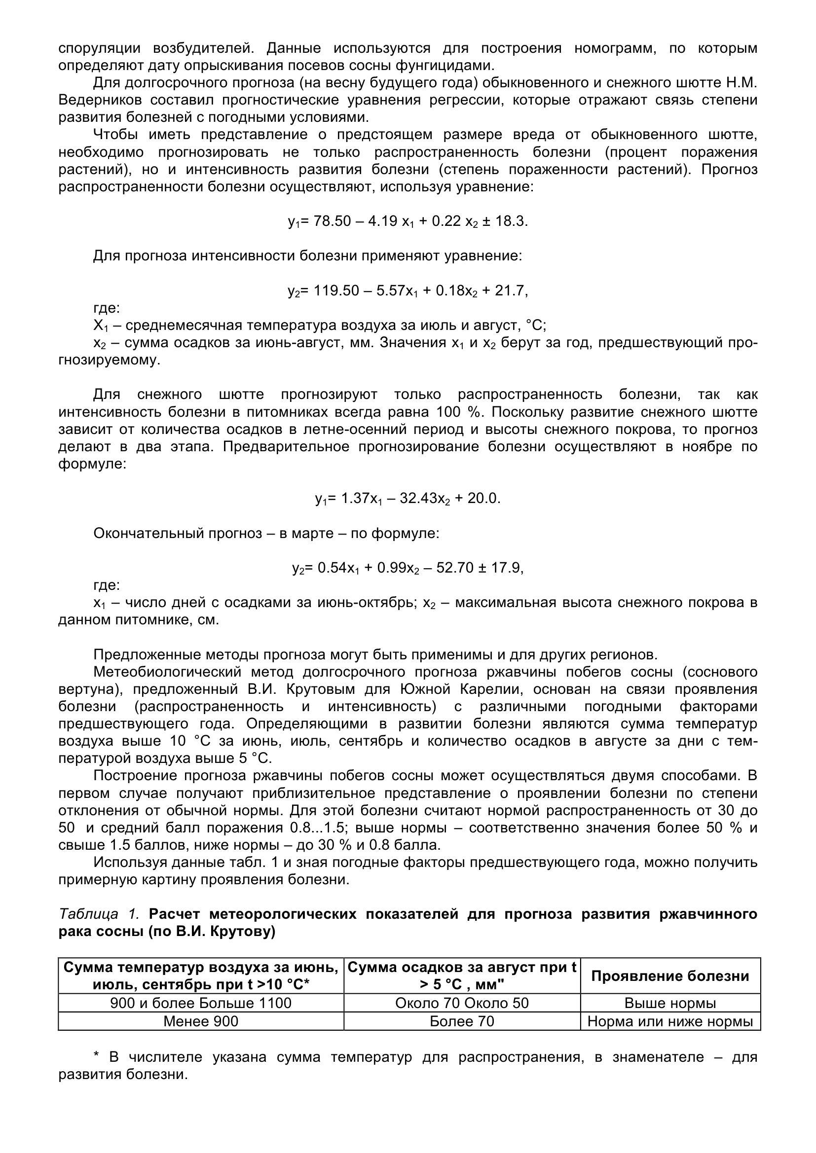 Болезни_древесных_растений_010.jpg