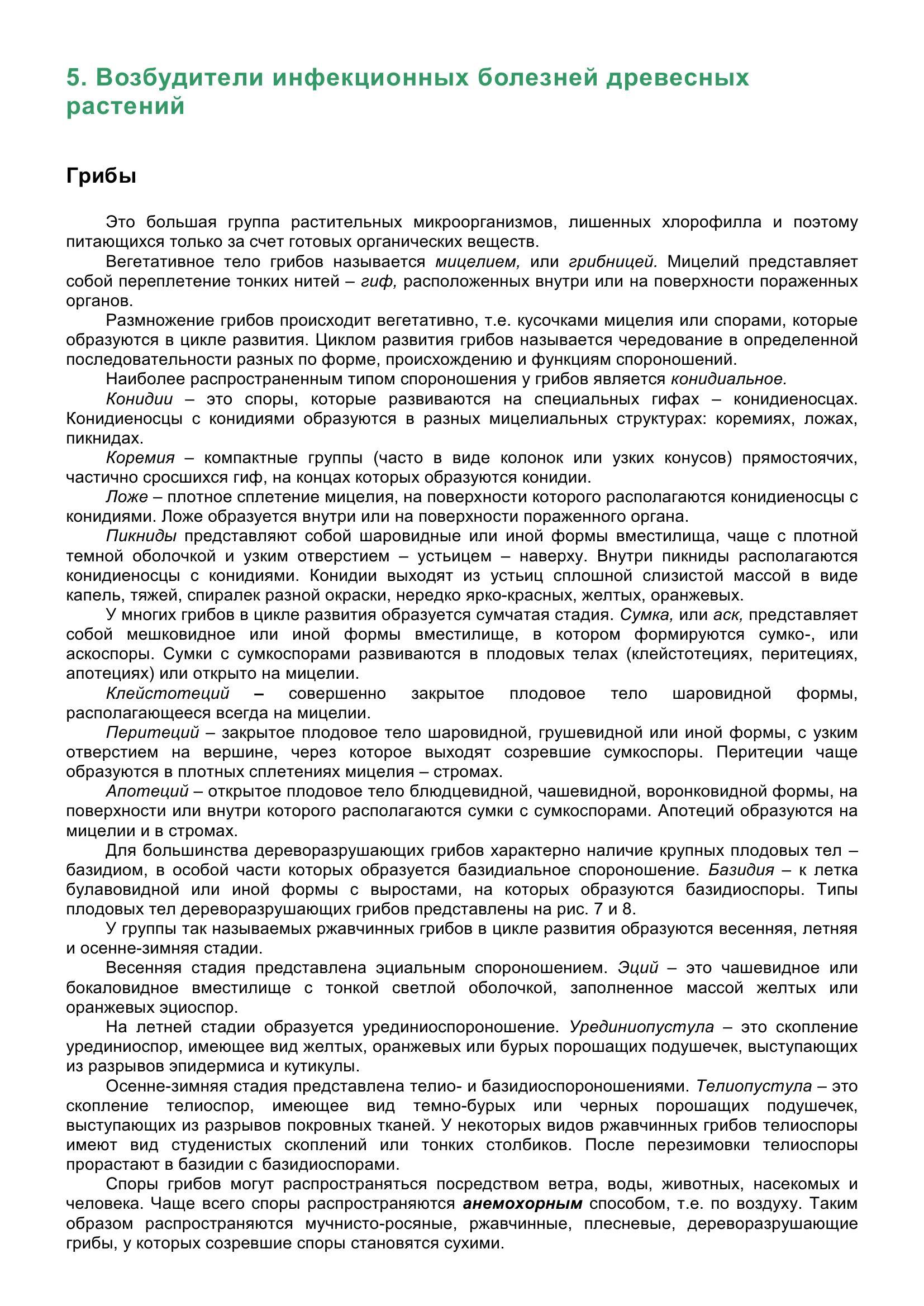 Болезни_древесных_растений_017.jpg