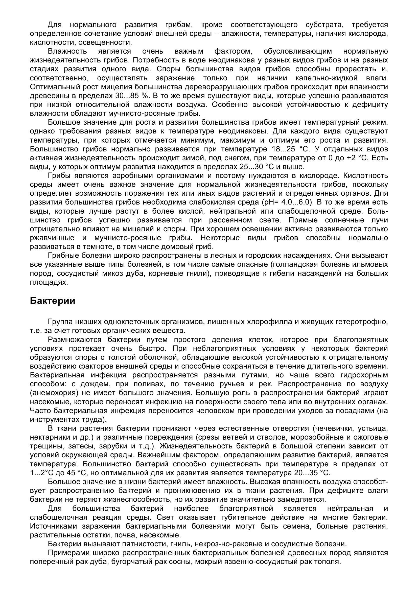 Болезни_древесных_растений_020.jpg