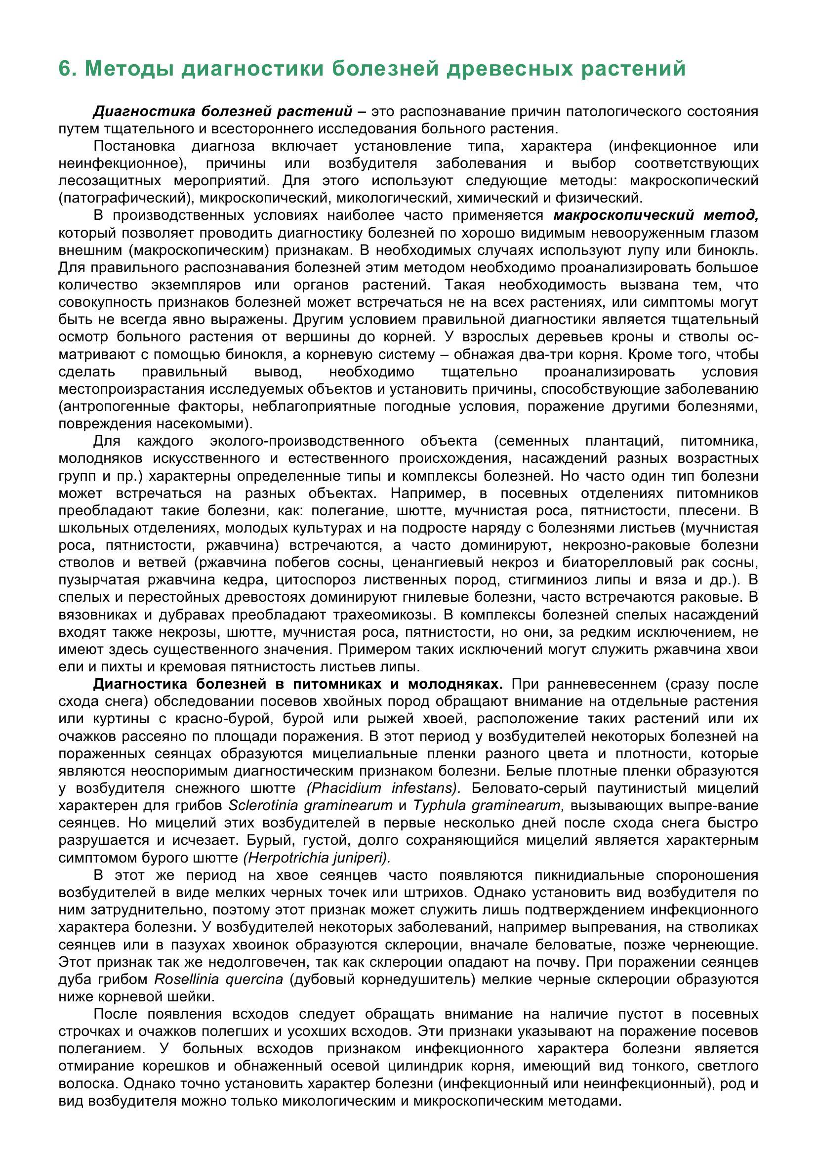 Болезни_древесных_растений_023.jpg