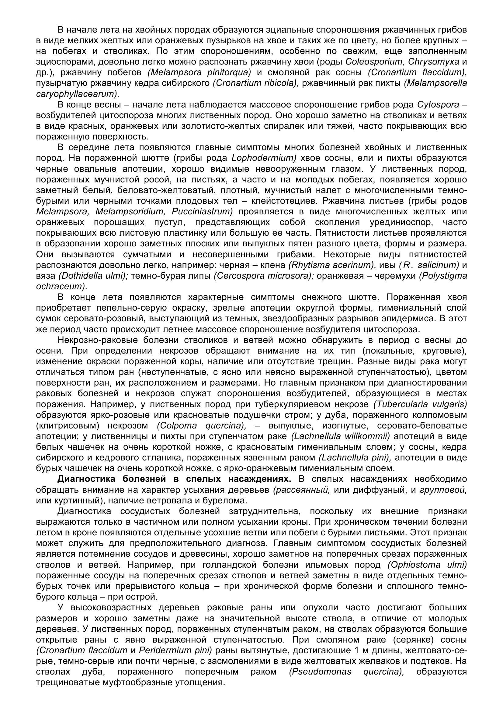 Болезни_древесных_растений_024.jpg