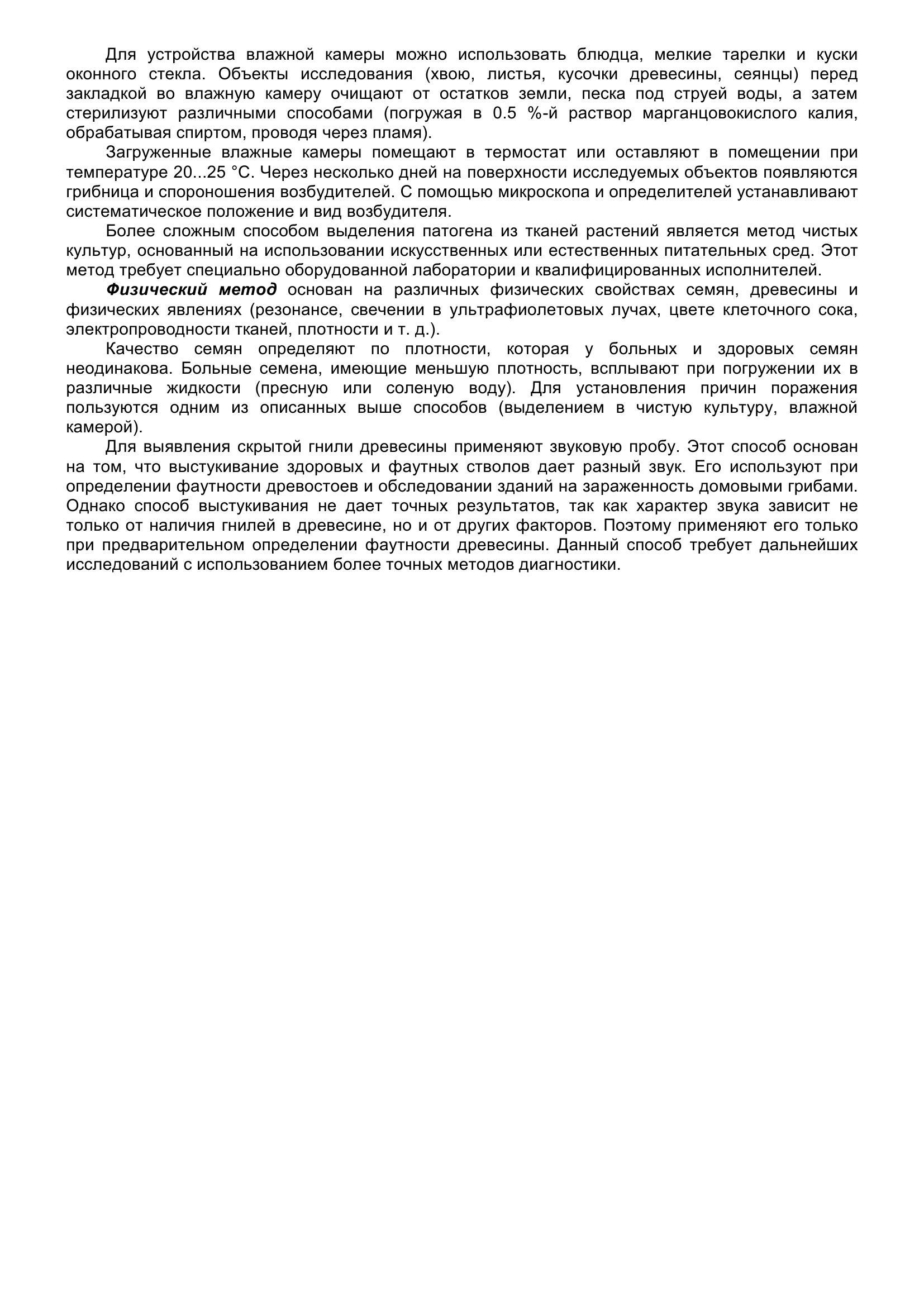 Болезни_древесных_растений_027.jpg