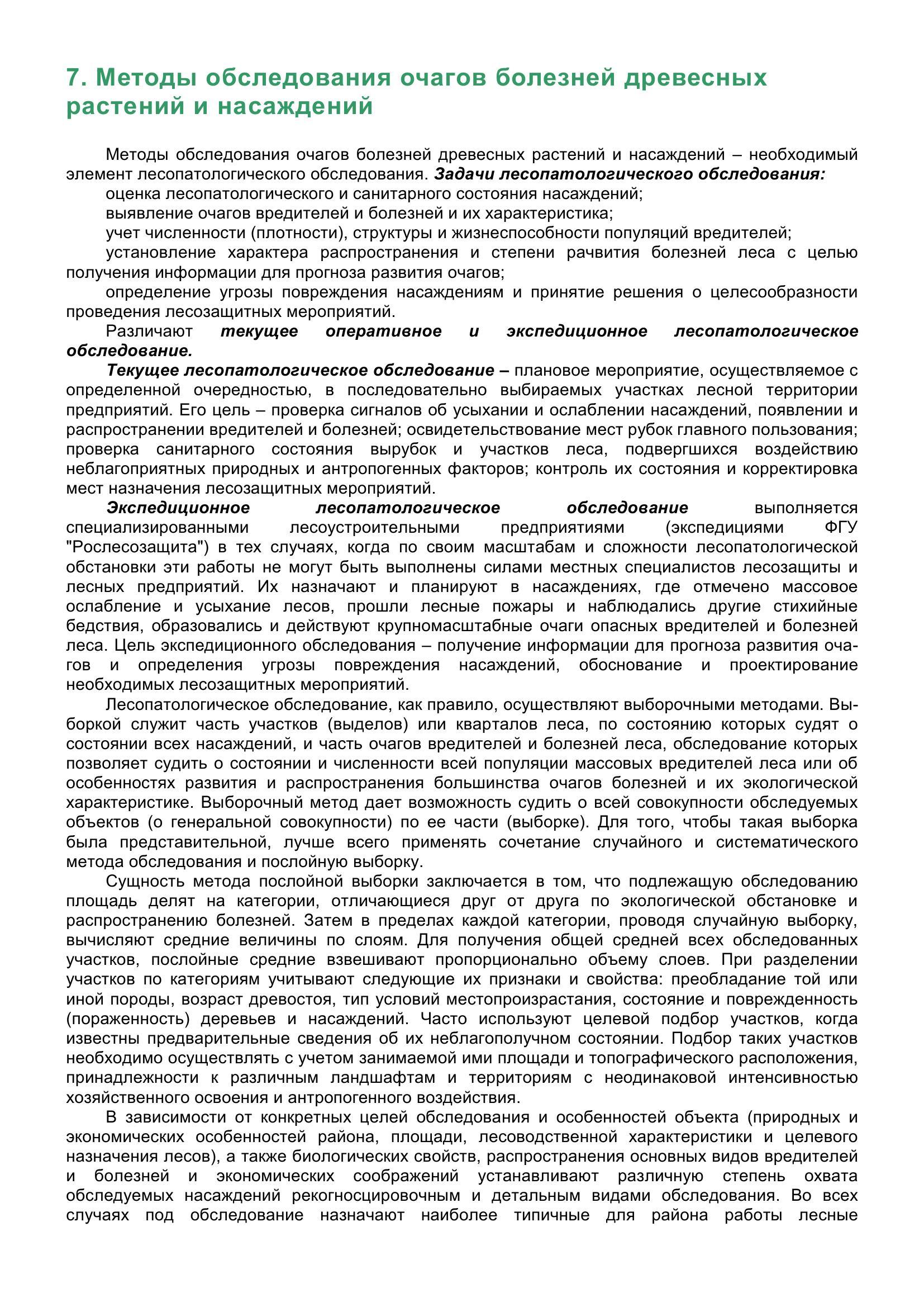 Болезни_древесных_растений_028.jpg