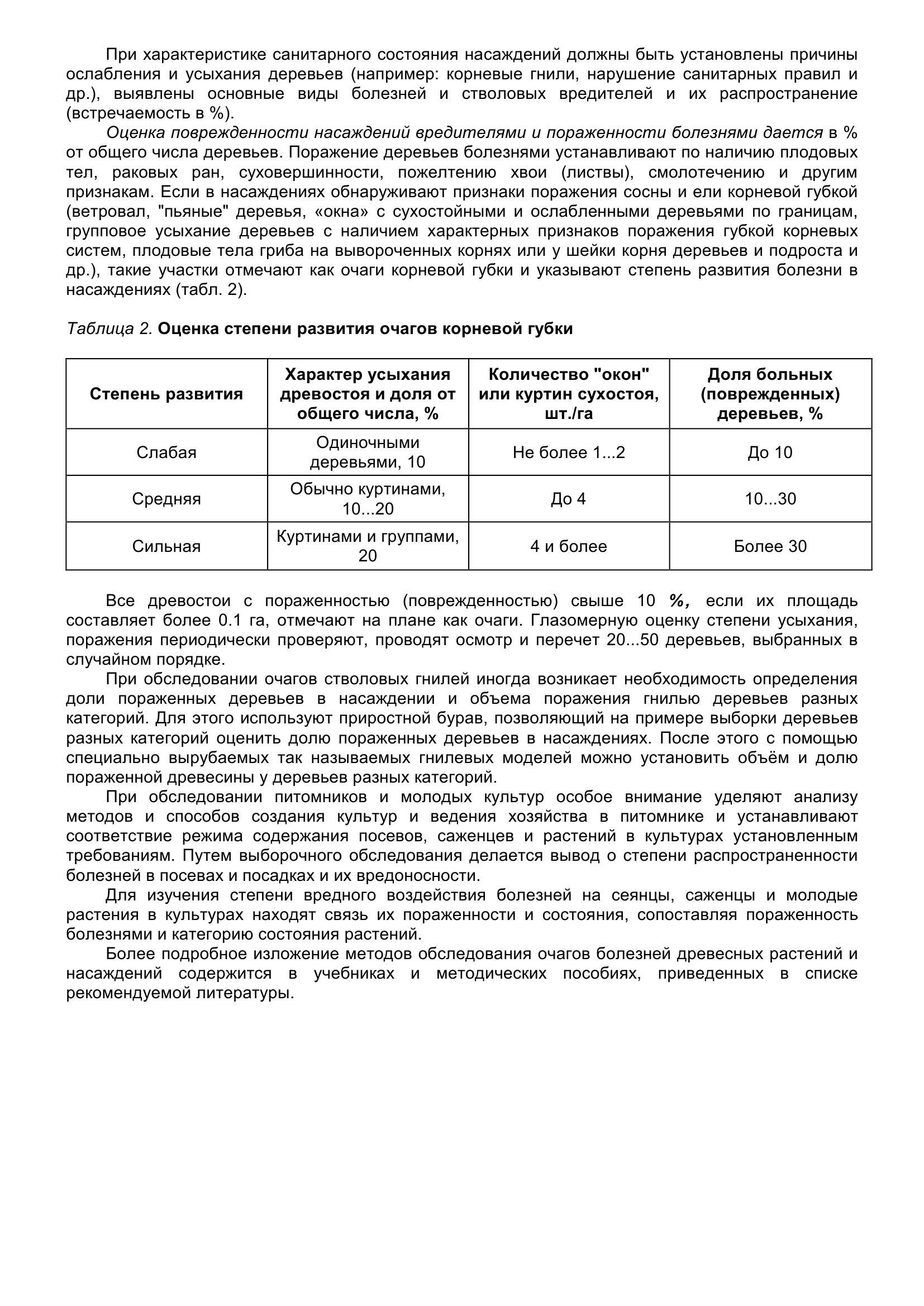 Болезни_древесных_растений_031.jpg