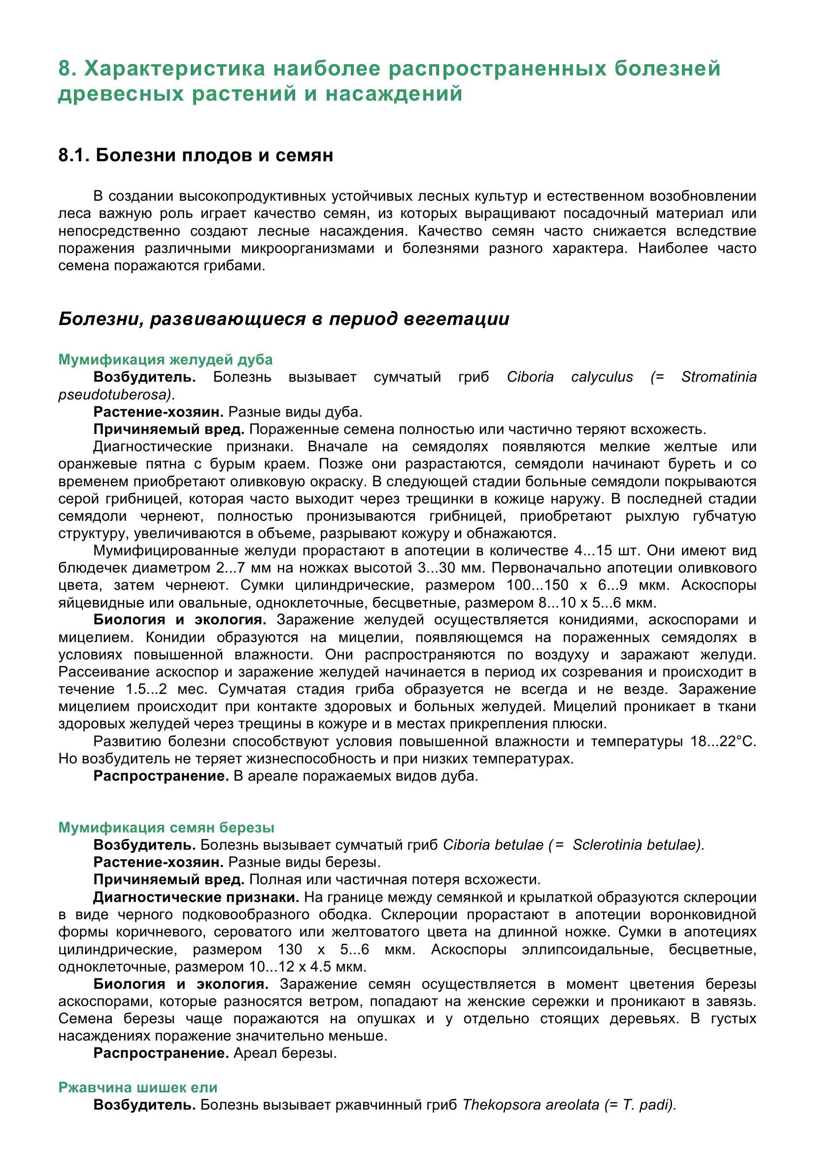 Болезни_древесных_растений_032.jpg