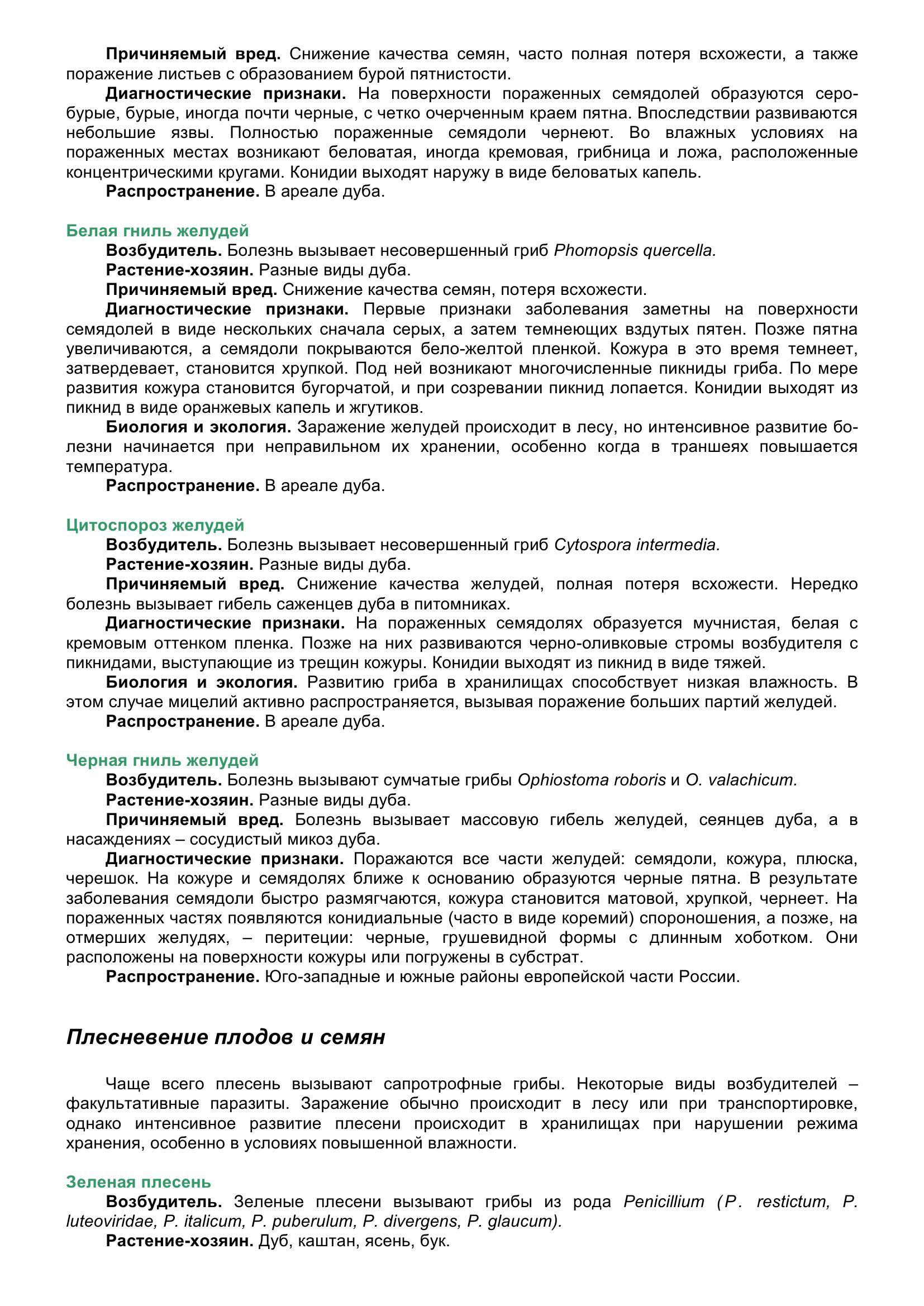 Болезни_древесных_растений_034.jpg