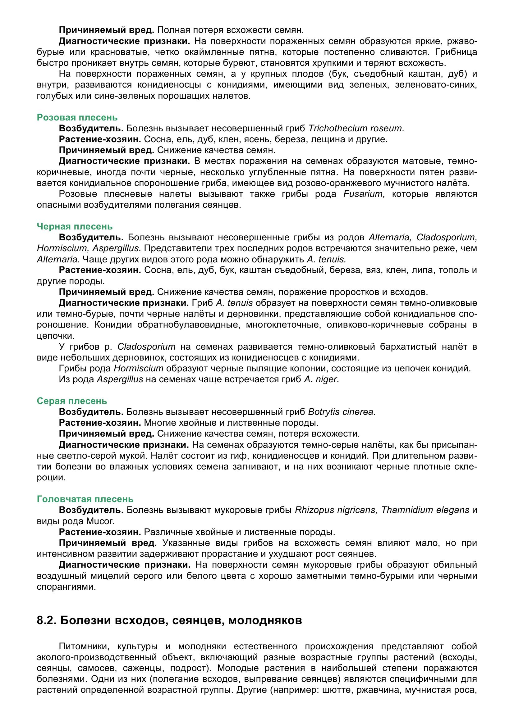 Болезни_древесных_растений_035.jpg