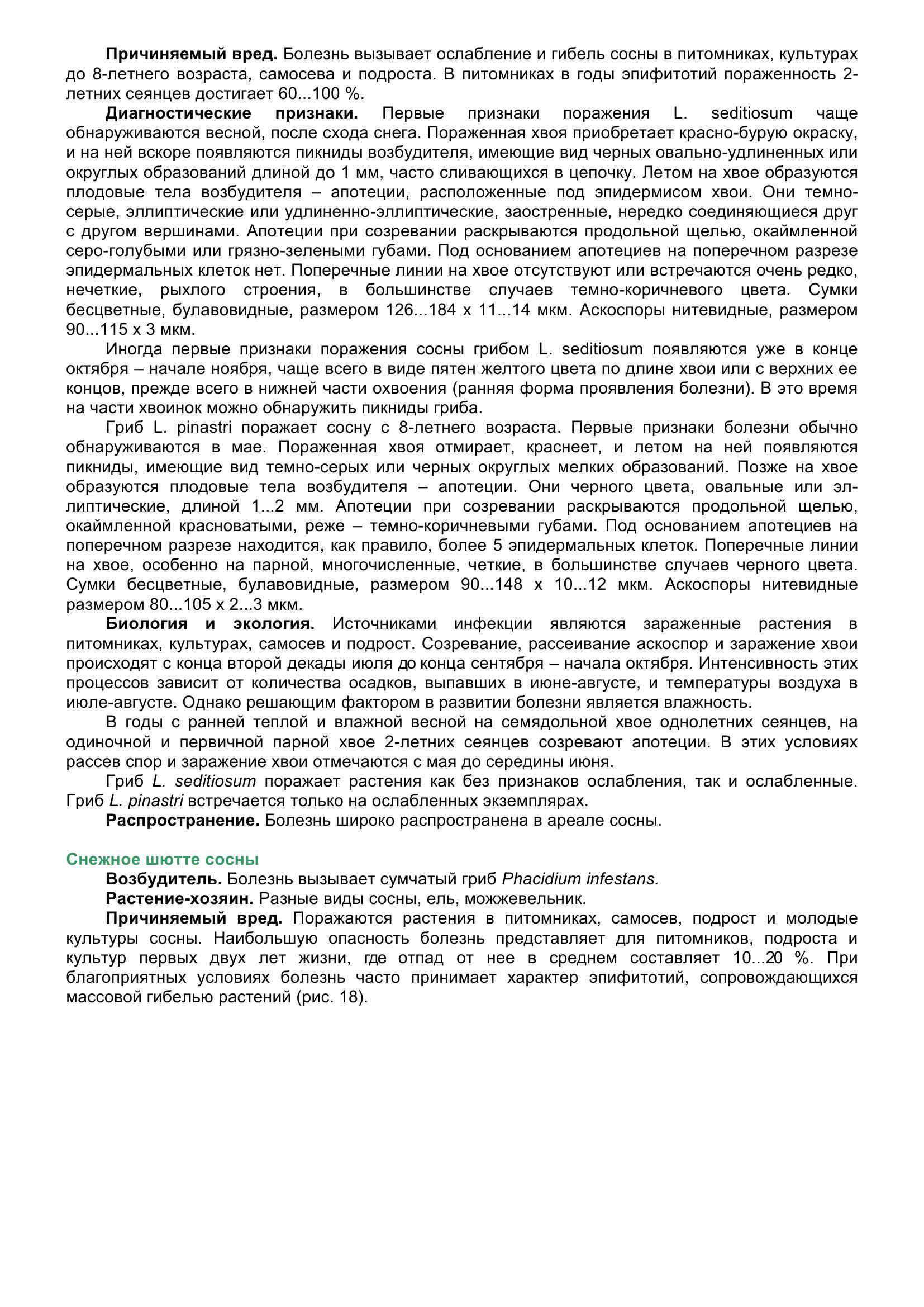 Болезни_древесных_растений_038.jpg