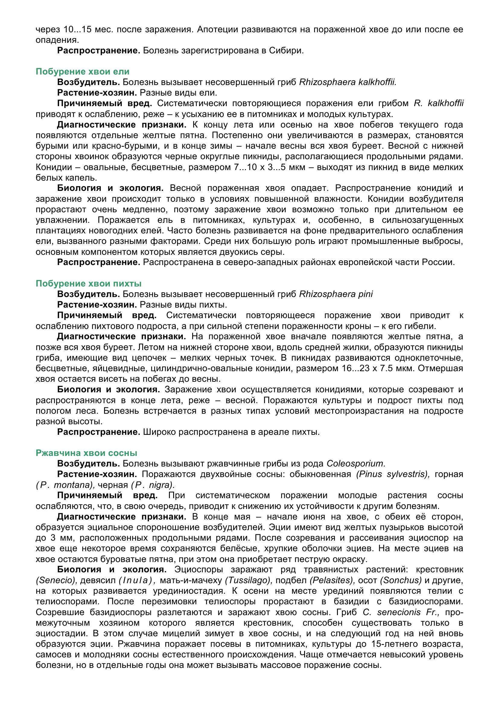 Болезни_древесных_растений_043.jpg