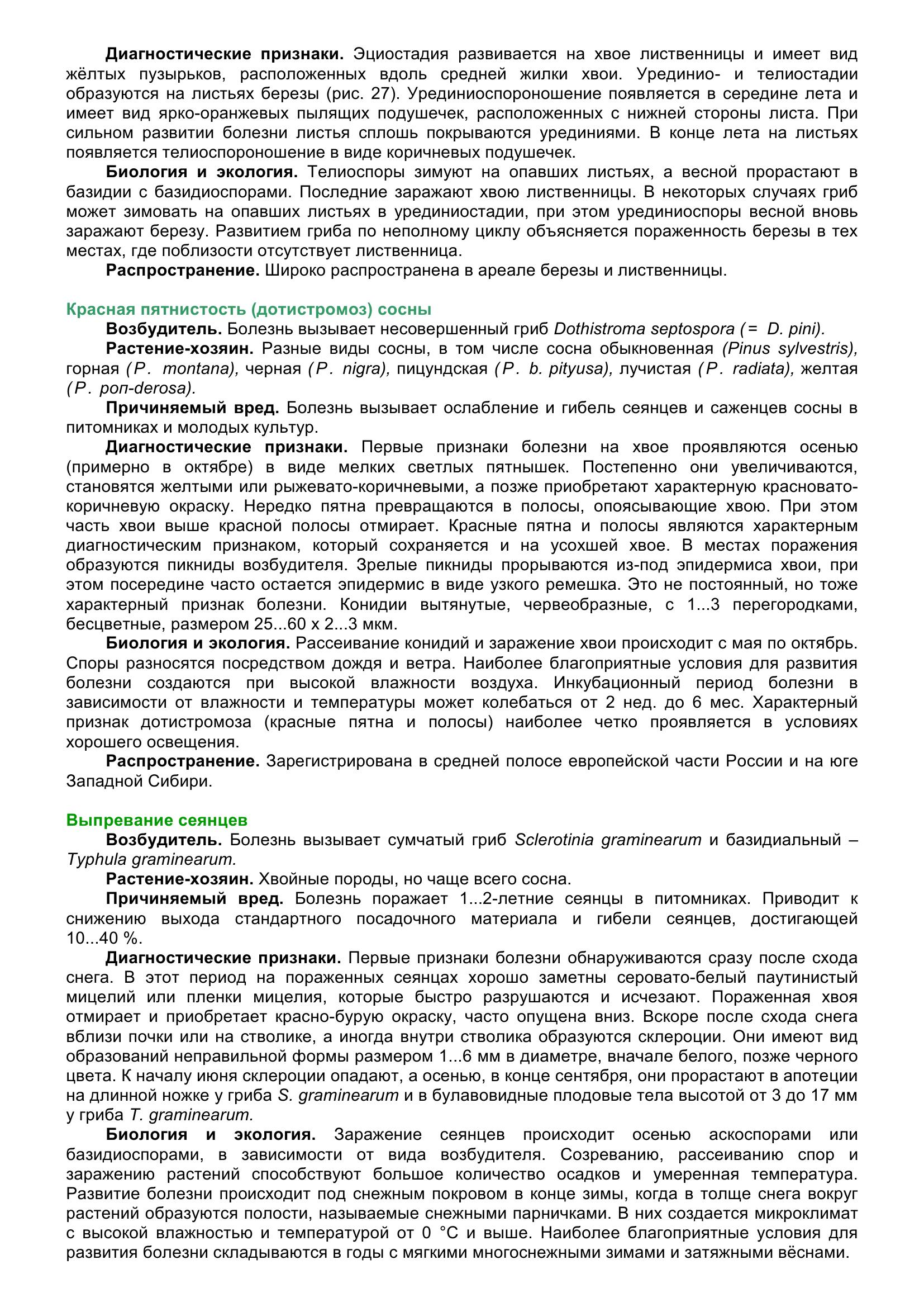 Болезни_древесных_растений_046.jpg