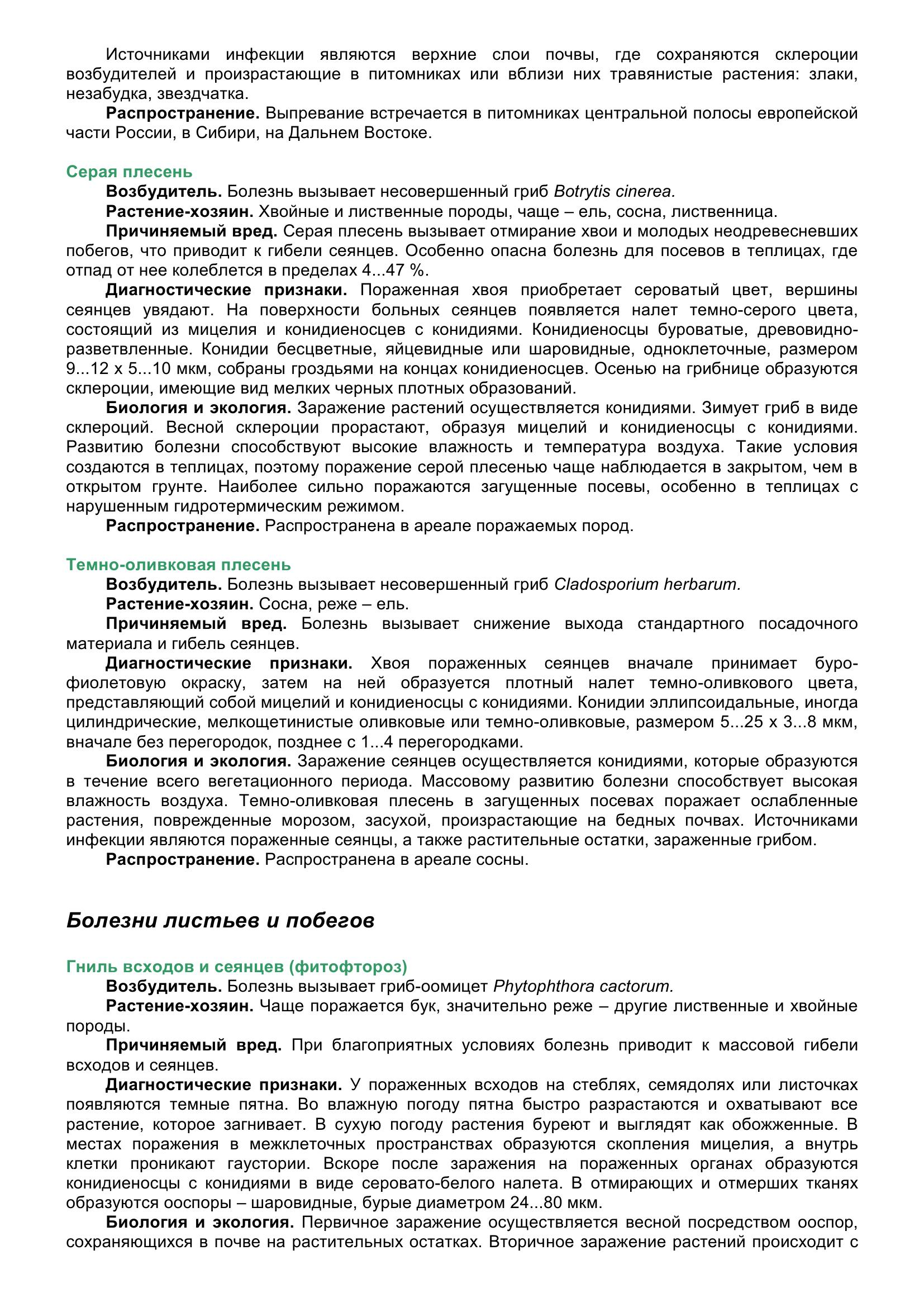 Болезни_древесных_растений_047.jpg