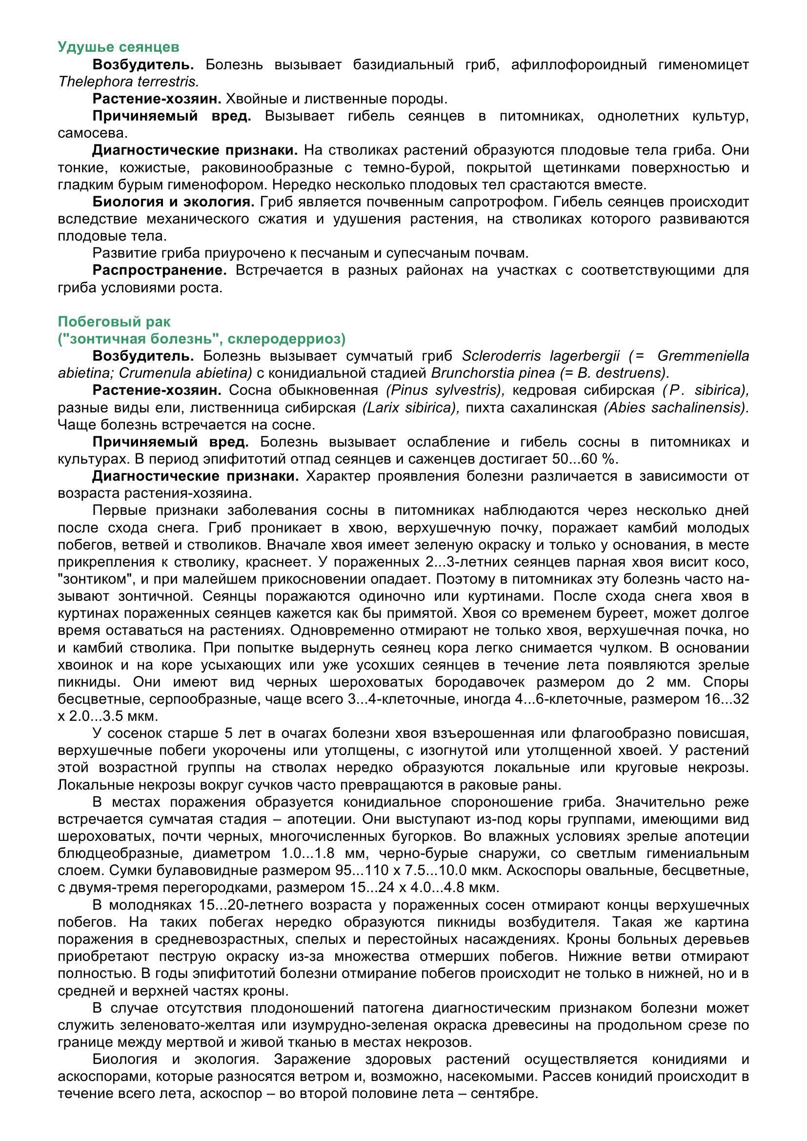 Болезни_древесных_растений_062.jpg