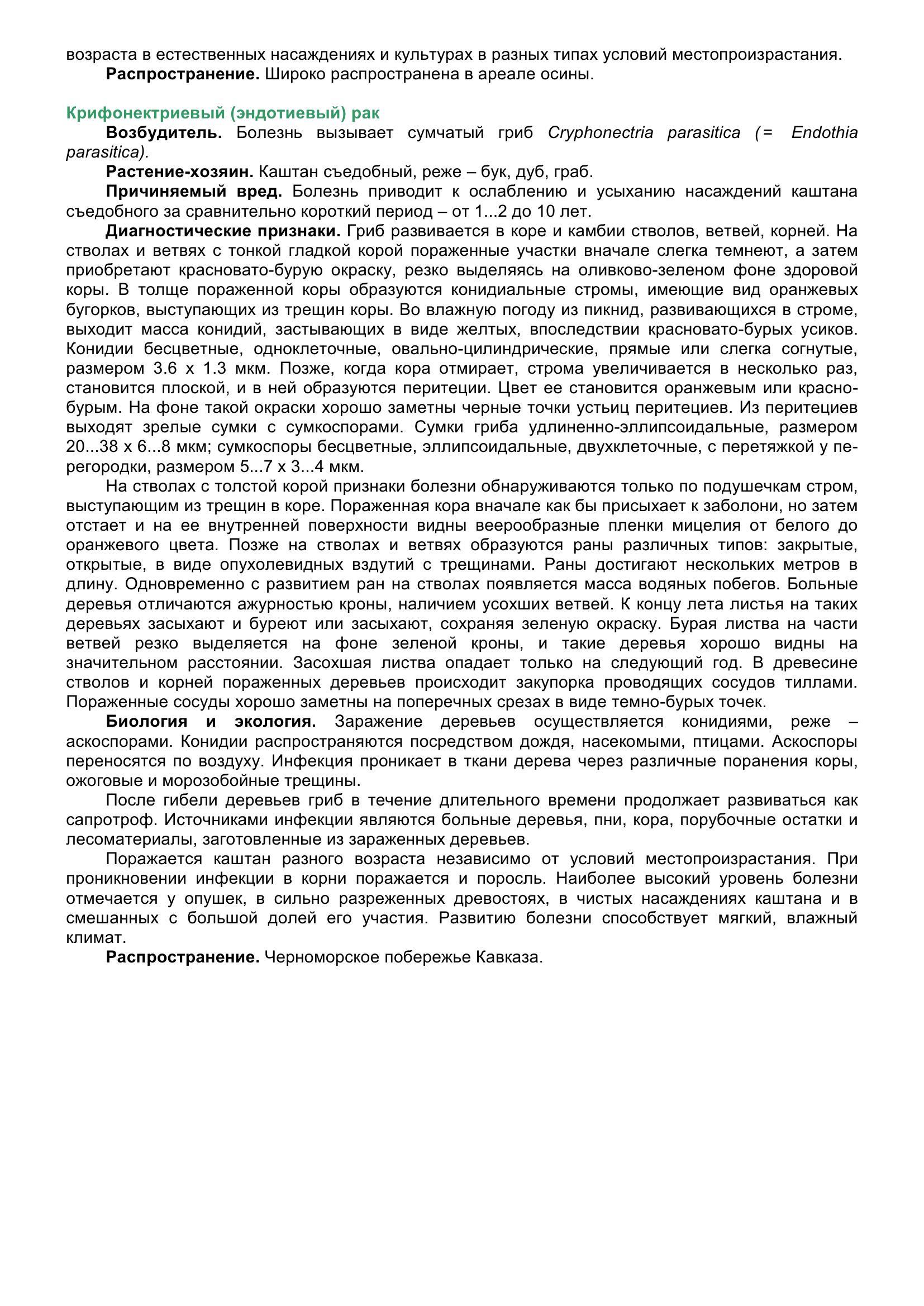 Болезни_древесных_растений_082.jpg