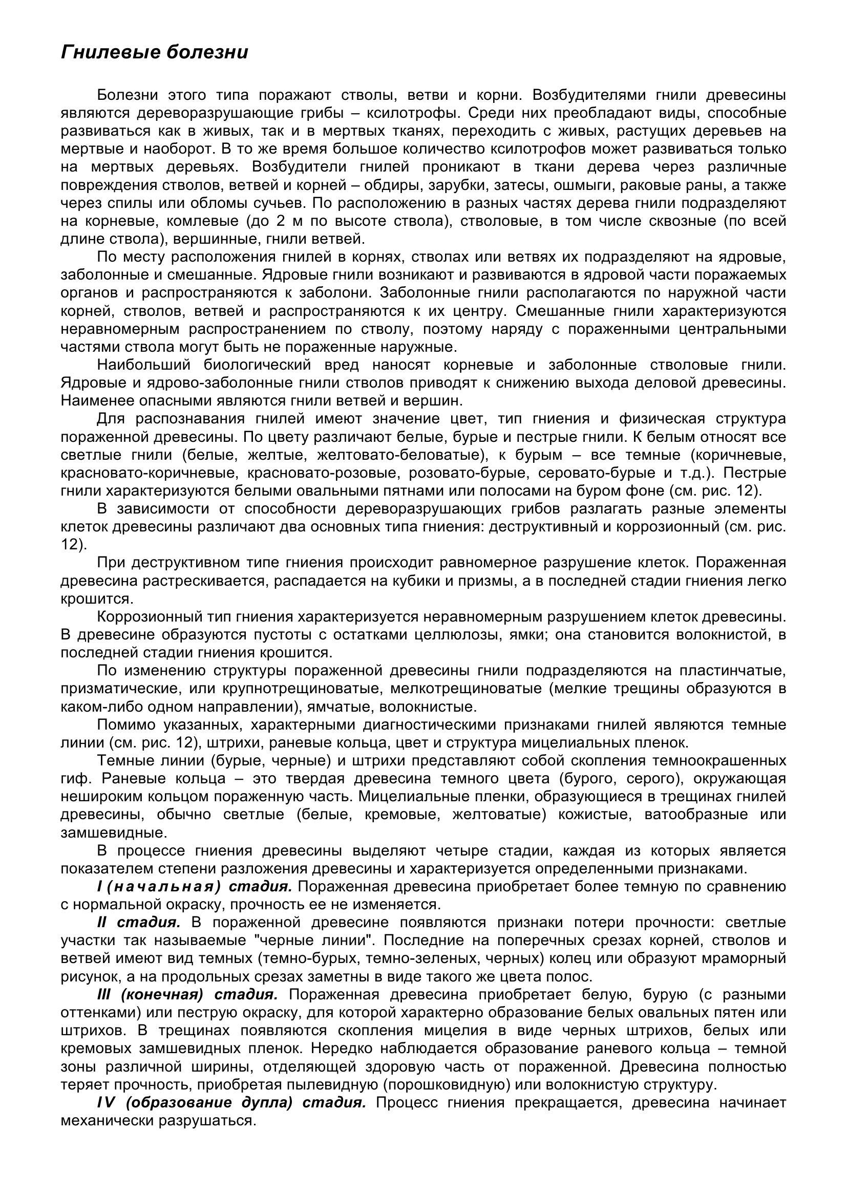 Болезни_древесных_растений_086.jpg