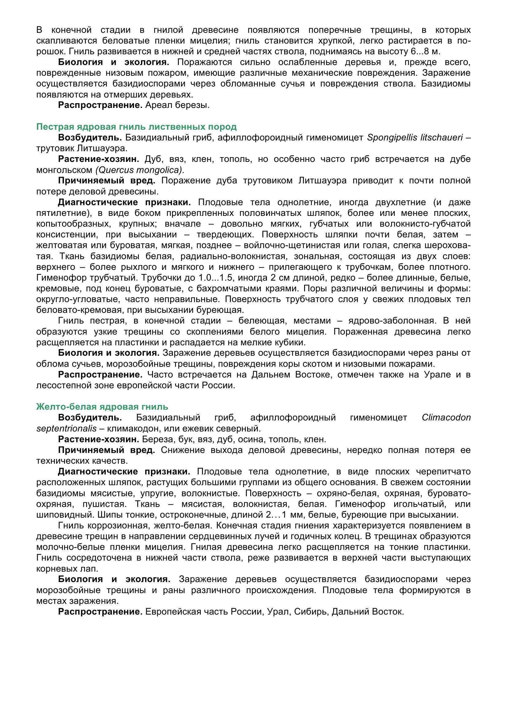 Болезни_древесных_растений_103.jpg