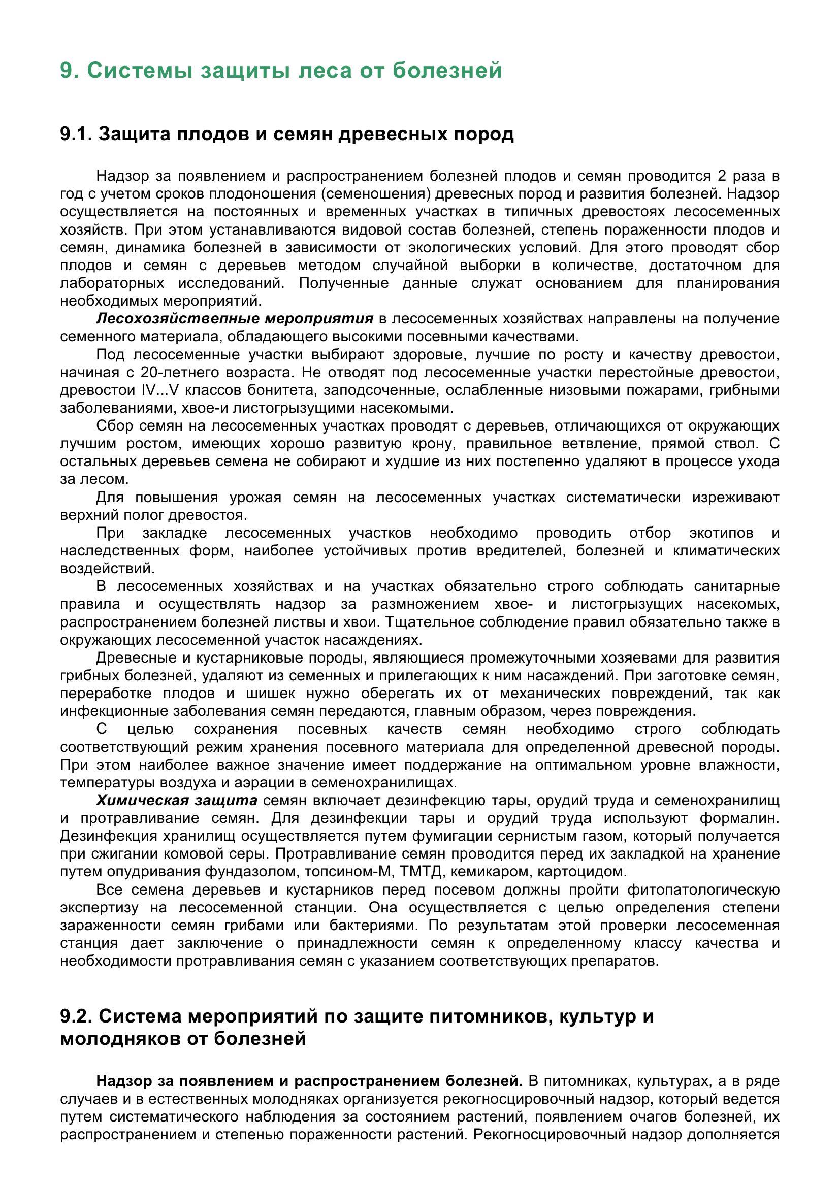 Болезни_древесных_растений_104.jpg