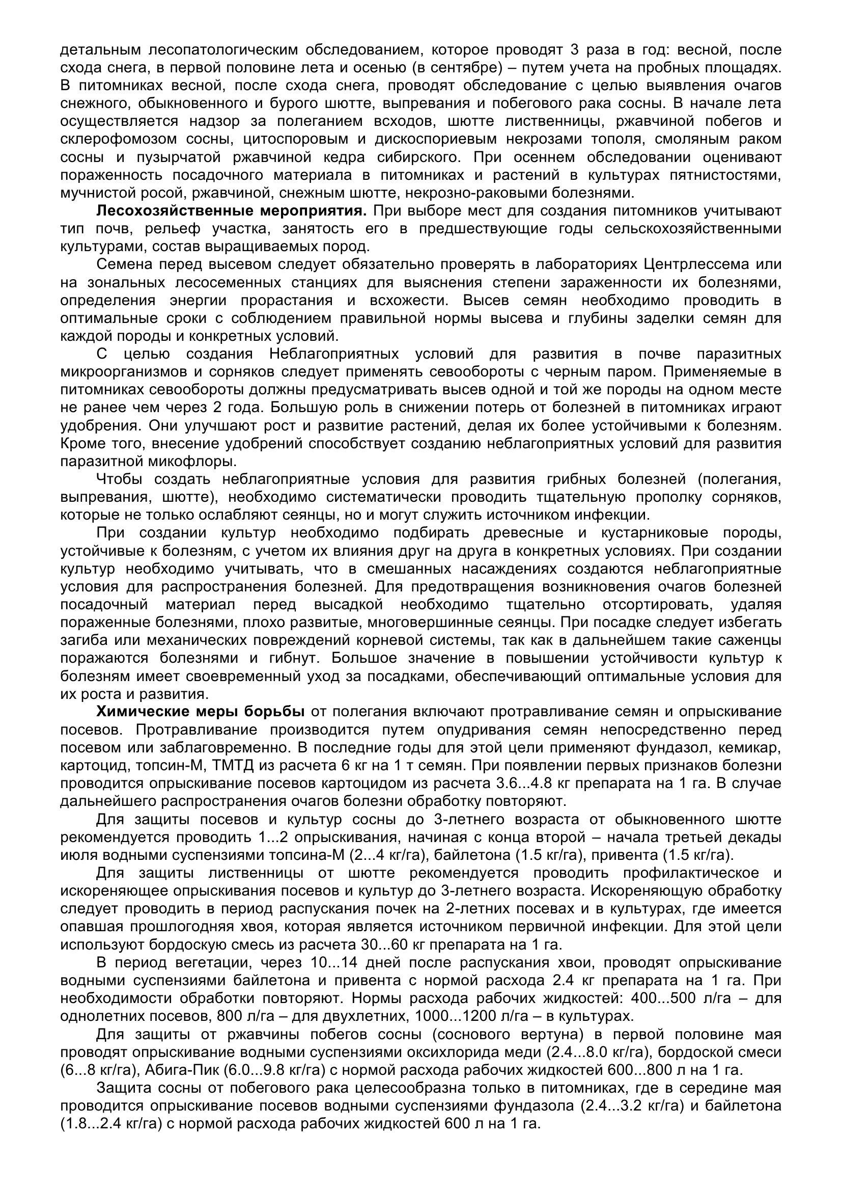 Болезни_древесных_растений_105.jpg