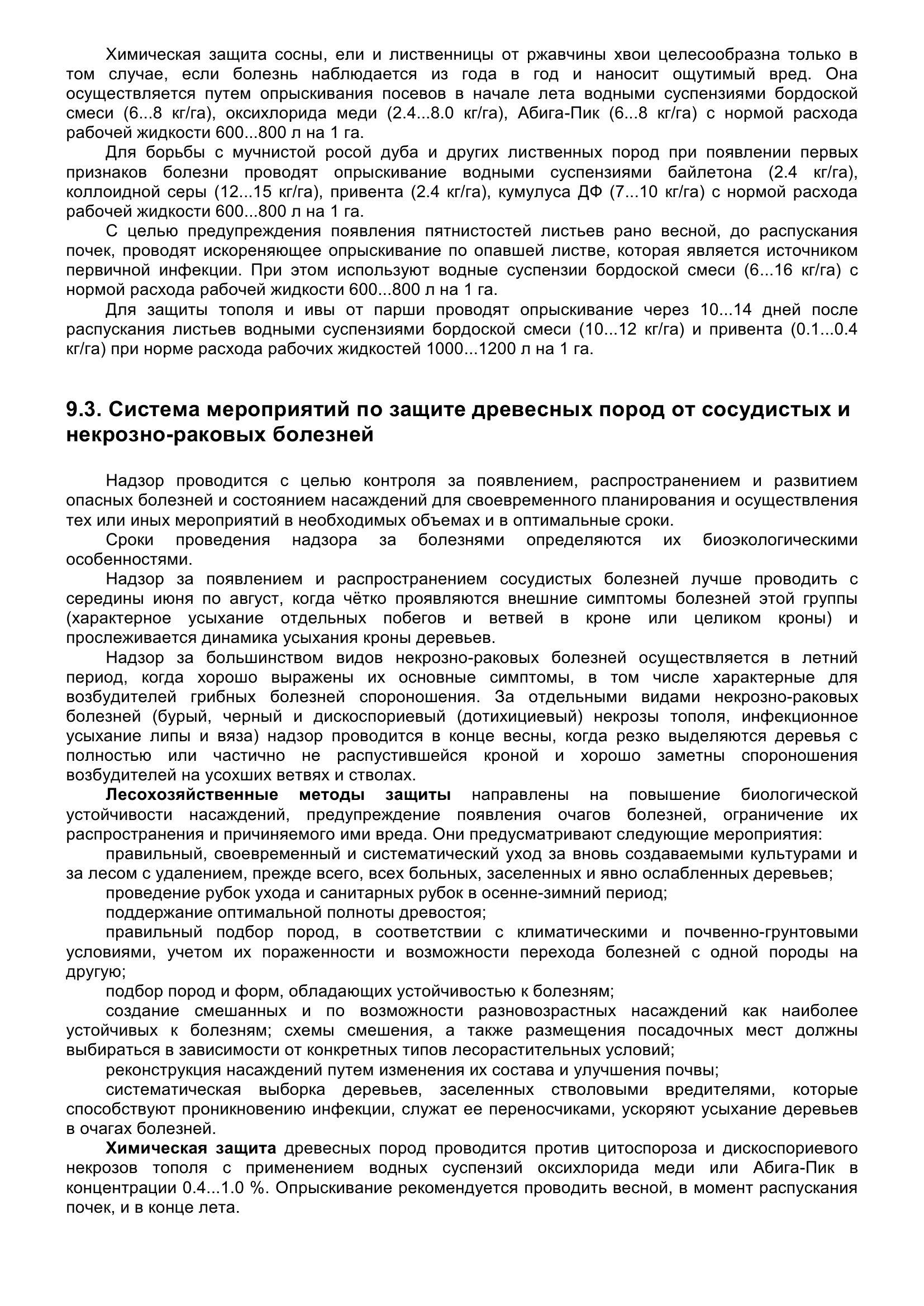Болезни_древесных_растений_106.jpg