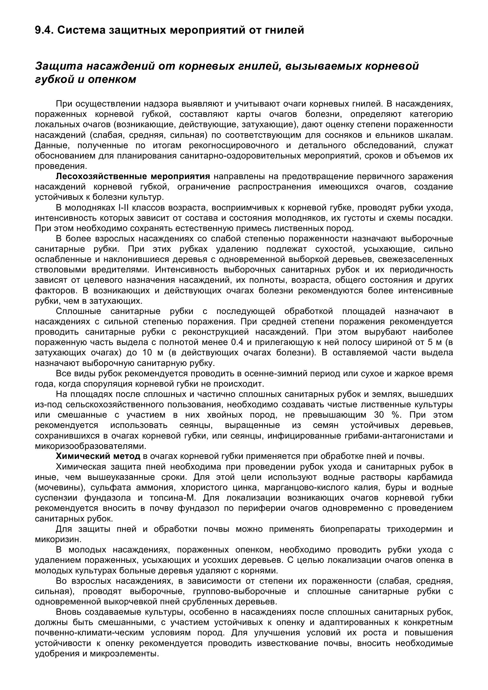 Болезни_древесных_растений_107.jpg