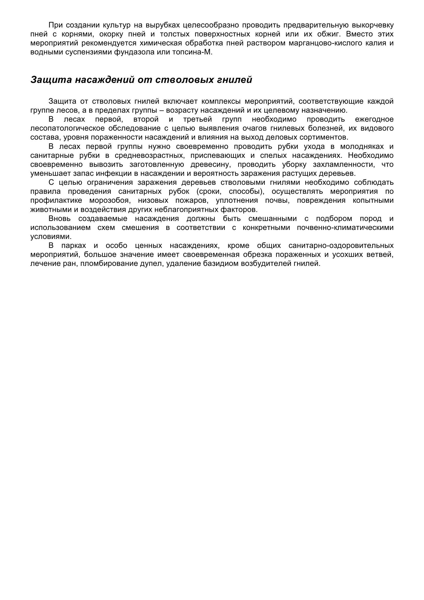 Болезни_древесных_растений_108.jpg
