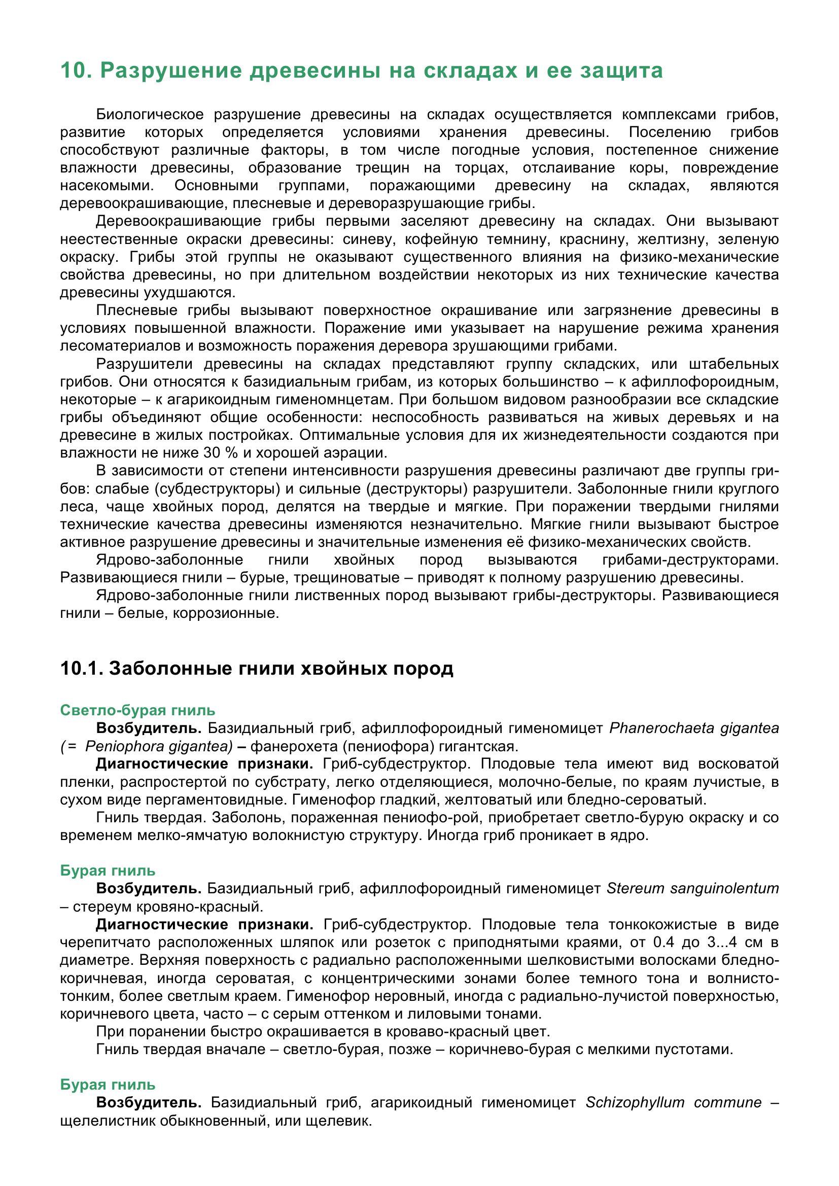 Болезни_древесных_растений_109.jpg