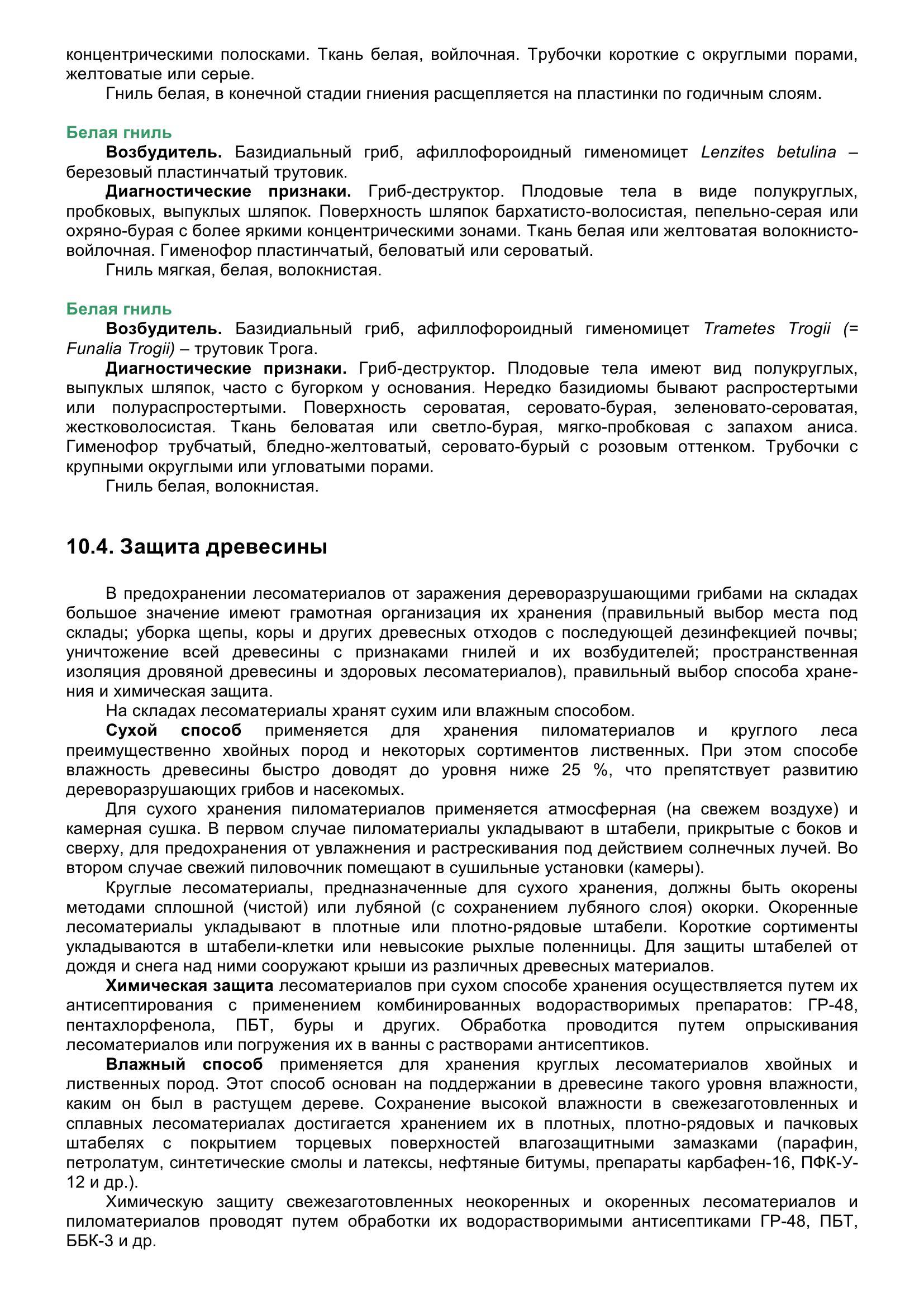 Болезни_древесных_растений_113.jpg